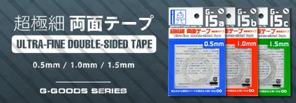 超極細両面テープ